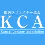 KCA-関西クリエイター協会-