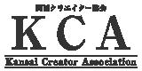 関西クリエイター協会