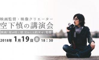 映画監督・映像クリエーター 空下慎の講演会 2018年1月19日18:30